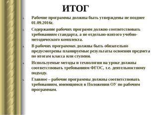 ИТОГ Рабочие программы должны быть утверждены не позднее 01.09.2016г. Содержа
