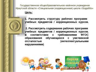 Цель: 1. Рассмотреть структуру рабочих программ учебных предметов / коррекцио