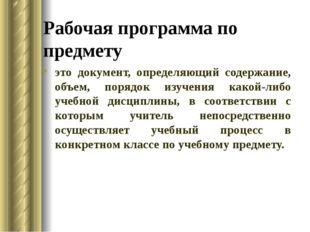 Рабочая программа по предмету это документ, определяющий содержание, объем, п