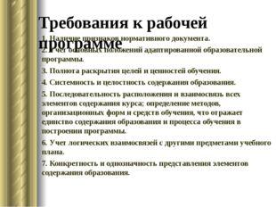 Требования к рабочей программе 1. Наличие признаков нормативного документа. 2