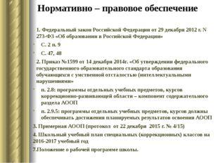 Нормативно – правовое обеспечение 1. Федеральный закон Российской Федерации о