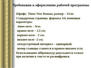 Требования к оформлению рабочей программы Шрифт Times New Roman; размер – 14