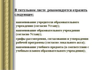 В титульном листе рекомендуется отразить следующее: наименование учредителя о