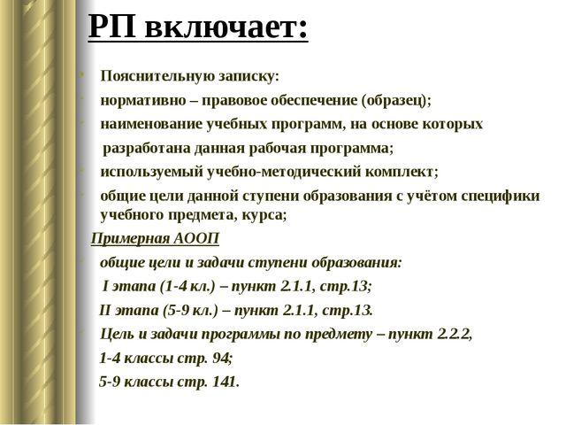 РП включает: Пояснительную записку: нормативно – правовое обеспечение (образе...