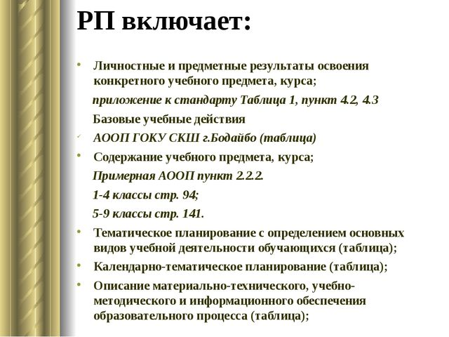 РП включает: Личностные и предметные результаты освоения конкретного учебного...