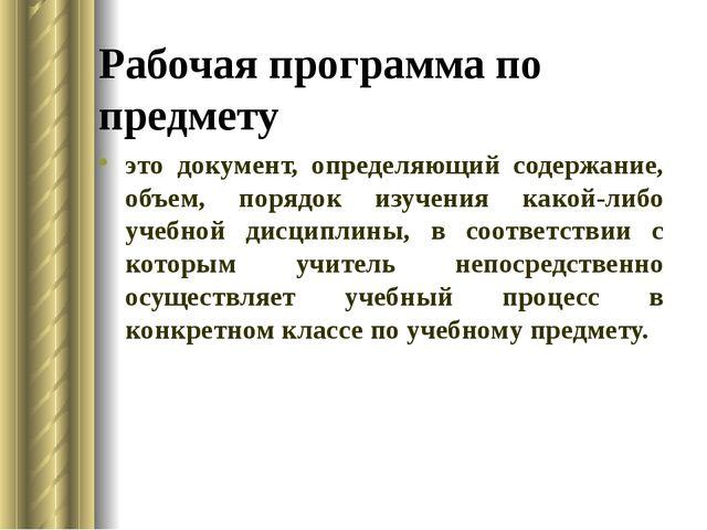 Рабочая программа по предмету это документ, определяющий содержание, объем, п...