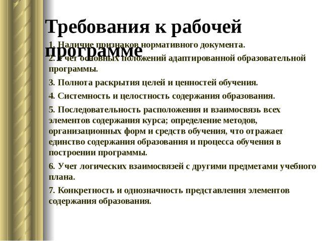 Требования к рабочей программе 1. Наличие признаков нормативного документа. 2...