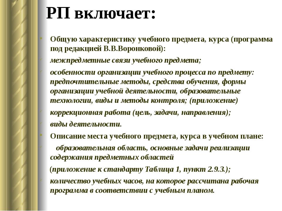 РП включает: Общую характеристику учебного предмета, курса (программа под ред...