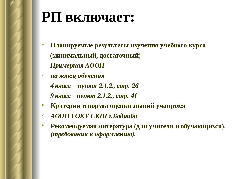 РП включает: Планируемые результаты изучения учебного курса (минимальный, дос...