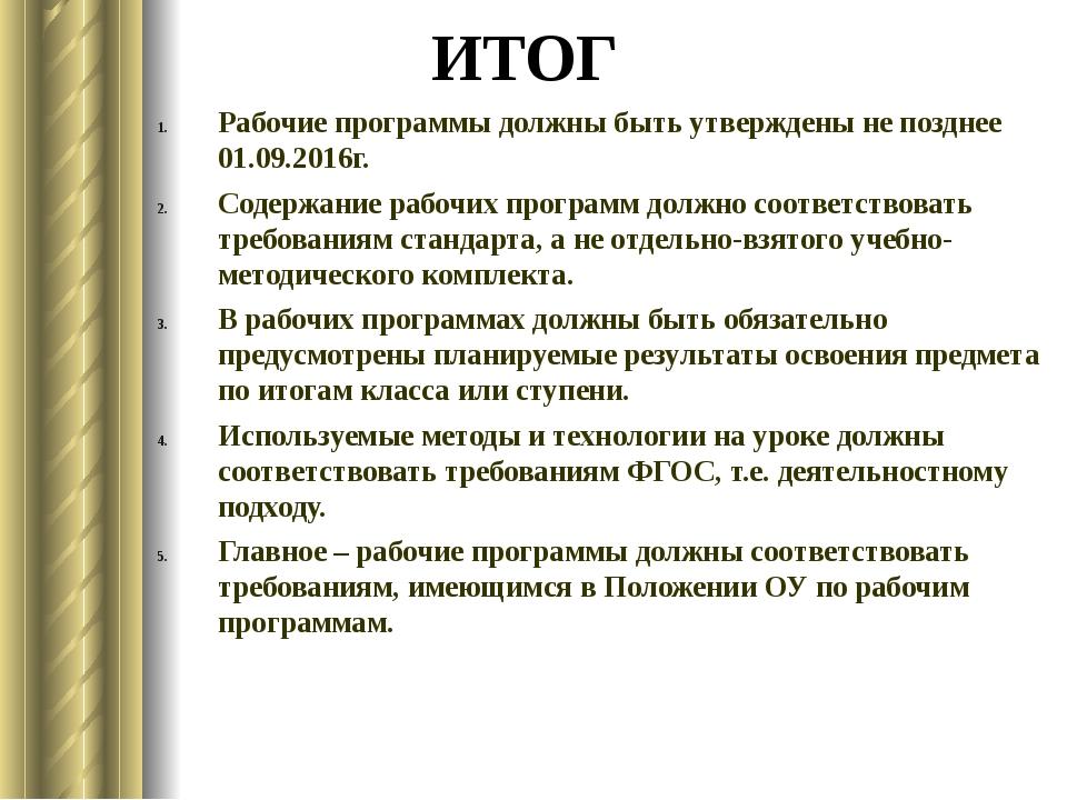 ИТОГ Рабочие программы должны быть утверждены не позднее 01.09.2016г. Содержа...