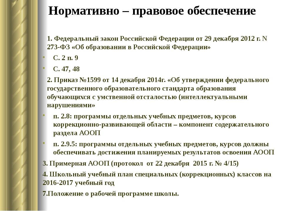 Нормативно – правовое обеспечение 1. Федеральный закон Российской Федерации о...