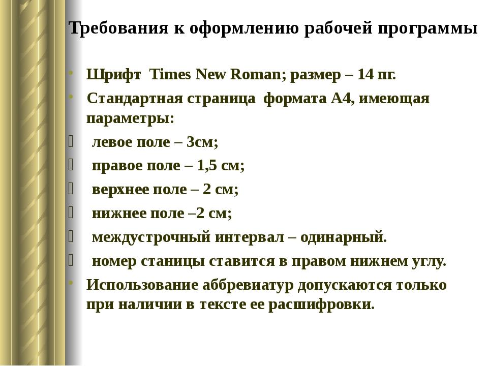 Требования к оформлению рабочей программы Шрифт Times New Roman; размер – 14...