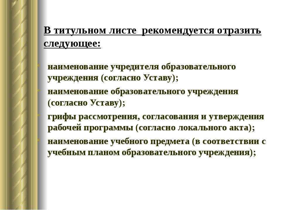 В титульном листе рекомендуется отразить следующее: наименование учредителя о...