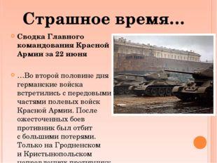 Сводка Главного командования Красной Армии за 22 июня …Во второй половине дн