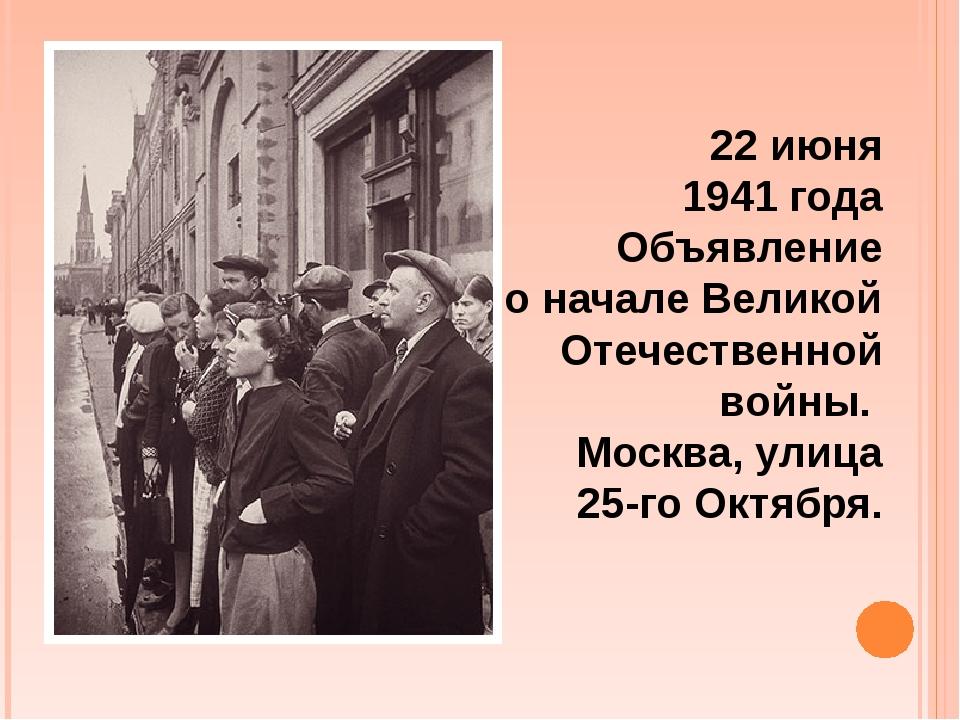 22июня 1941года Объявление оначале Великой Отечественной войны. Москва, ул...