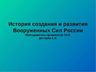 История создания и развития Вооруженных Сил России Преподаватель-организатор