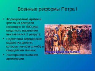 Военные реформы Петра I Формирование армии и флота из рекрутов (ежегодно от 5