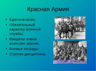 Красная Армия Единоначалие; Обязательный характер военной службы; Введены нов