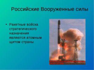 Российские Вооруженные силы Ракетные войска стратегического назначения являют