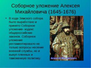 Соборное уложение Алексея Михайловича (1645-1676) В ходе Земского собора было