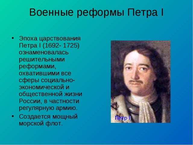 Военные реформы Петра I Эпоха царствования Петра I (1692- 1725) ознаменовалас...