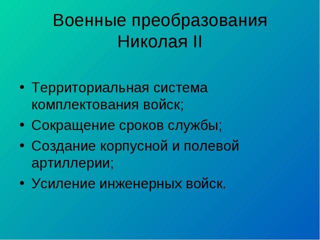 Военные преобразования Николая II Территориальная система комплектования войс...