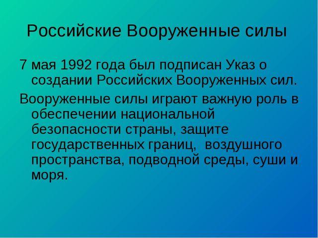 Российские Вооруженные силы 7 мая 1992 года был подписан Указ о создании Росс...