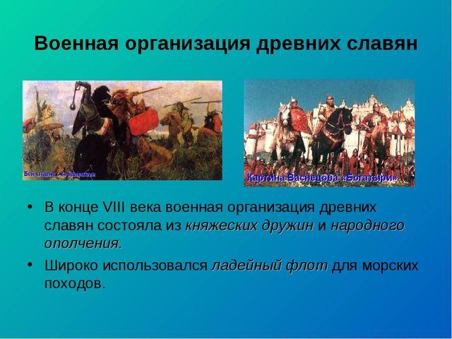 Военная организация древних славян В конце VIII века военная организация древ...