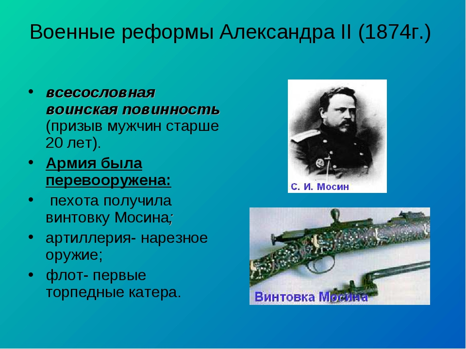 Военные реформы Александра II (1874г.) всесословная воинская повинность (приз...