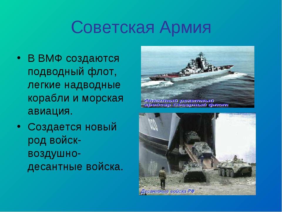 Советская Армия В ВМФ создаются подводный флот, легкие надводные корабли и мо...