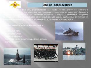 Военно- морской флот ВМФ - вид вооруженных сил, предназначенный для ведения б