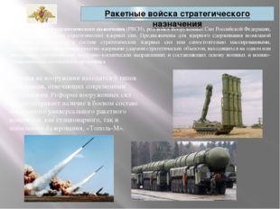 Ракетные войска стратегического назначения Ракетные войска стратегического на