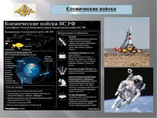 Космические войска Космические войска становятся родом вооруженных сил 1 июня