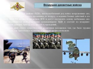 Воздушно-десантные войска Воздушно-десантные войска (ВДВ), высокомобильный ро