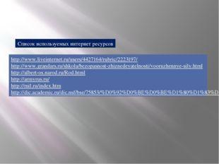 http://www.liveinternet.ru/users/4427164/rubric/2223197/ http://www.grandars.