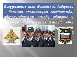 Вооруженные силы Российской Федерации – военная организация государства, обес