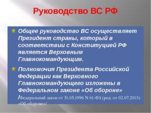 Руководство ВС РФ Общее руководство ВС осуществляет Президент страны, который