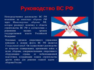 Руководство ВС РФ Непосредственное руководство ВС РФ возложено на министра об