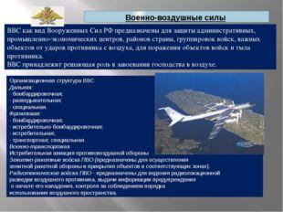 Военно-воздушные силы ВВС как вид Вооруженных Сил РФ предназначены для защиты