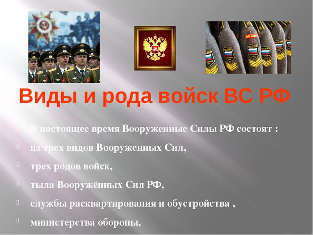 Виды и рода войск ВС РФ В настоящее время Вооруженные Силы РФ состоят : из тр...
