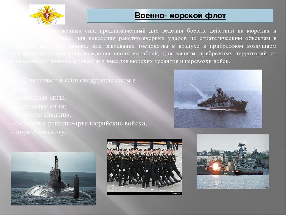Военно- морской флот ВМФ - вид вооруженных сил, предназначенный для ведения б...