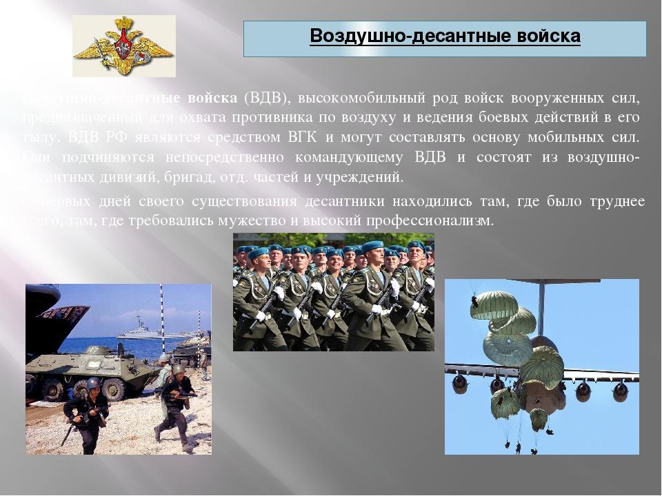 Воздушно-десантные войска Воздушно-десантные войска (ВДВ), высокомобильный ро...
