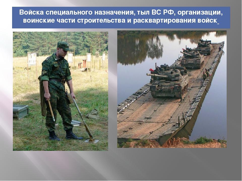 Войска специального назначения, тыл ВС РФ, организации, воинские части строит...