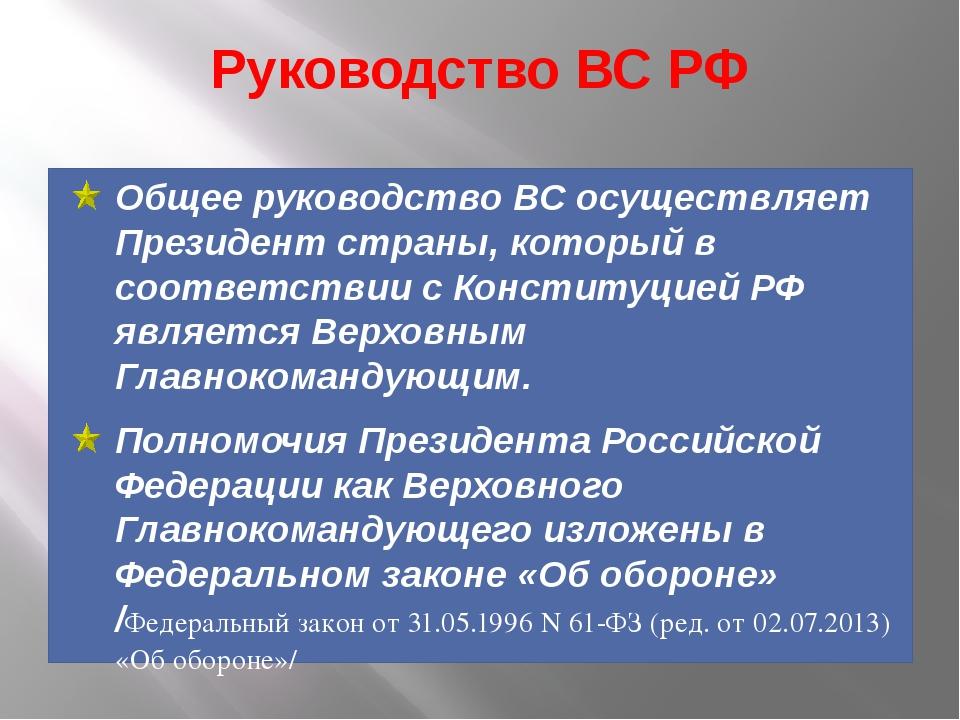 Руководство ВС РФ Общее руководство ВС осуществляет Президент страны, который...