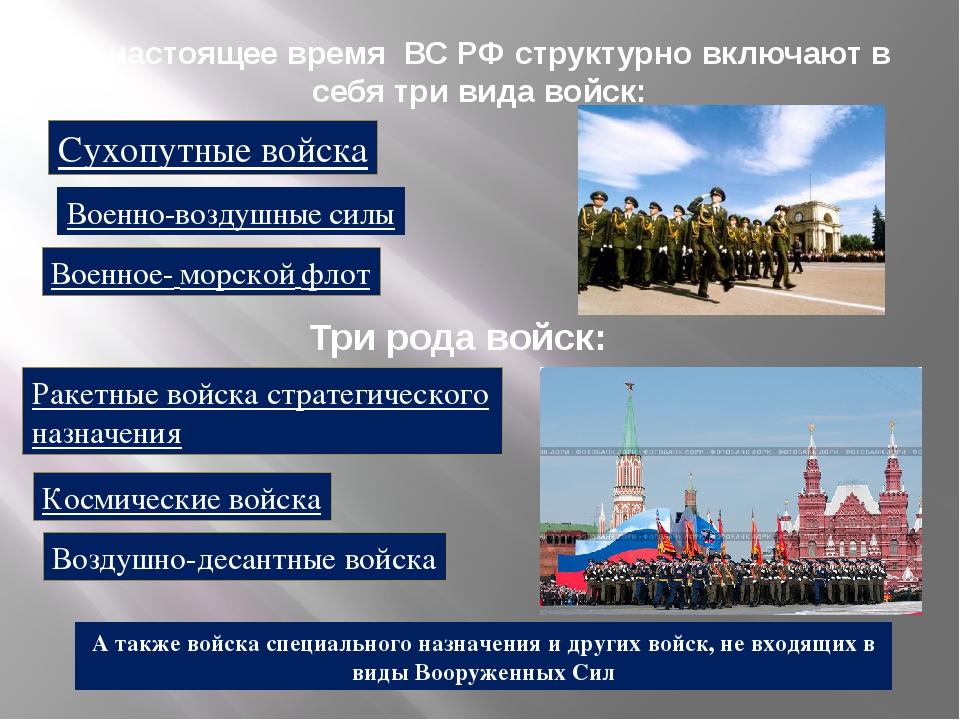 В настоящее время ВС РФ структурно включают в себя три вида войск: Сухопутны...
