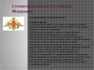 Сухопутные войска Российской Федерации Основные задачи Сухопутных войск В мир
