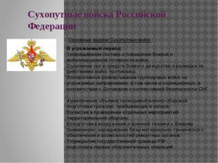 Сухопутные войска Российской Федерации Основные задачи Сухопутных войск В угр
