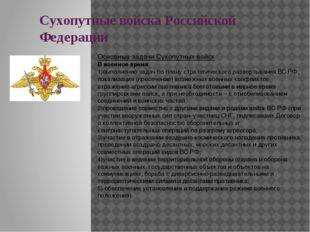 Сухопутные войска Российской Федерации Основные задачи Сухопутных войск В вое