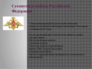 Сухопутные войска Российской Федерации Главнокомандующий Сухопутными войсками