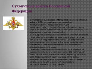 Сухопутные войска Российской Федерации Мотострелко́вые войска́(Моторизованны